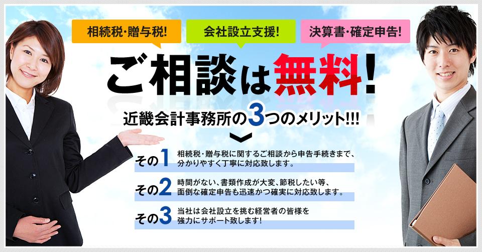 ご相談は無料!近畿会計事務所の3つのメリット!!!